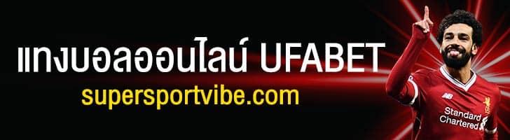 แทงบอลออนไลน์-UFABET