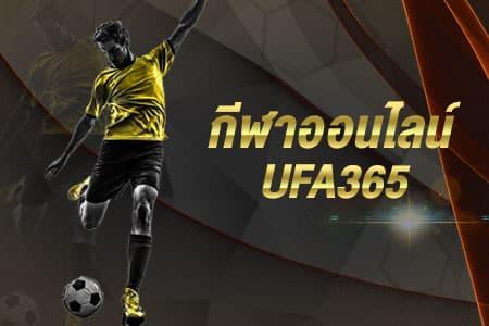 กีฬาออนไลน์UFA365
