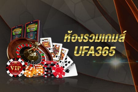 ห้องรวมเกมส์UFA365