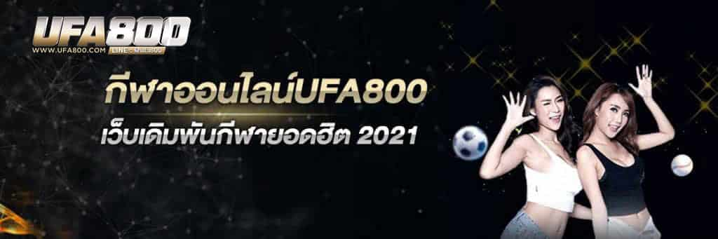 เว็บกีฬาออนไลน์UFA800