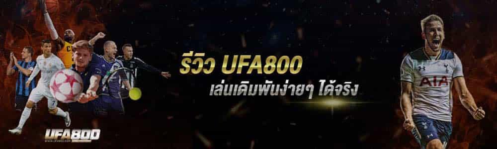 แทงบอลUFA800